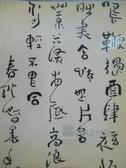 【書寶二手書T7/收藏_XAN】匡時_明清書法專場_2007/12/1
