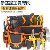 工具腰包電工充電鉆包貼壁紙包掛多功能工具包帆布維修加厚 黛尼時尚精品