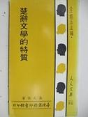 【書寶二手書T7/文學_ALF】楚辭文學的特質_吳天任