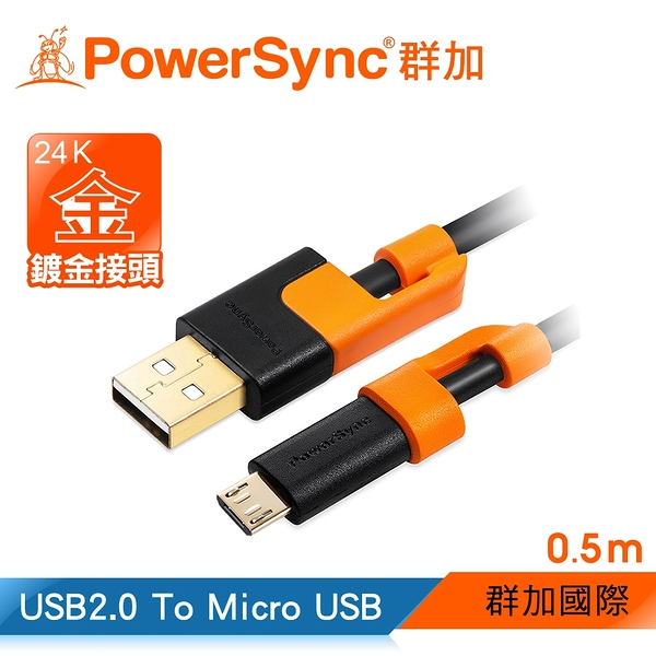 群加 Powersync Micro USB To USB 2.0 AM 480Mbps 安卓手機/平板傳輸充電線/ 0.5M (CUB2EARM0005)
