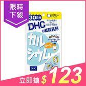 DHC 成長乳鈣(30日份)【小三美日】兒童專用 原價$136