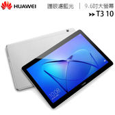 HUAWEI MediaPad T3 10可通話9.6吋平板電腦(2G/16G)