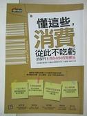 【書寶二手書T5/行銷_B5H】懂這些,消費從此不吃虧:消保鬥士教你如何捍衛權益_李鳳翱