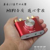 功放器 功放機大功率100W蘑菇藍芽功放板發燒音質hifi迷你家用電視音響 可可鞋櫃