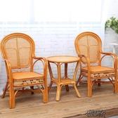 真藤椅子休閒藤椅辦公椅靠背椅茶樓椅戶外陽台藤編藤椅三件套單件 YXS 【快速出貨】