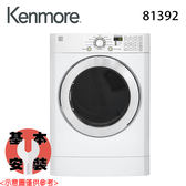 【Kenmore楷模】15KG 滾筒式乾衣機 81392 白色機身 送基本安裝