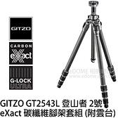 GITZO GT 2543L 附 GH3382QD 贈原廠腳架套 (24期0利率 總代理公司貨) eXact 碳纖維腳架套組 登山者 2號腳