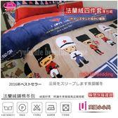 法蘭絨【薄被套+厚床包】6*6.2尺/加大˙四件套厚床包組/御芙專櫃『英國小小兵』冬季必購保暖商品