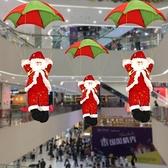 聖誕節裝飾降落傘老人聖誕老人跳傘商場吊飾爬繩老人禮物櫥窗掛飾 雙十二全館免運