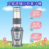 ^聖家^大家源570ml隨行杯果汁機 TCY-661501