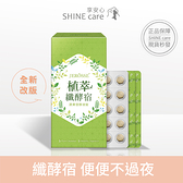 婕樂纖JEROSSE 植萃纖酵宿 (60顆/盒)【享安心】蔬果精華 酵素 纖酵素 排便順暢 消化 上班