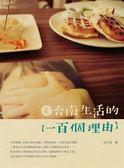 (二手書)在台南生活的一百個理由