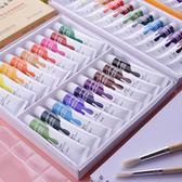 晨光水彩顏料裝套裝美術生專用12色兒童幼兒園畫畫水粉畫工具箱【跨年交換禮物降價】