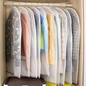 3個裝磁吸衣服防塵罩大衣收納掛袋 可水洗衣物防塵袋衣罩防塵套