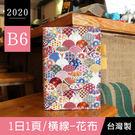 珠友 BC-50419 2020年B6/32K日誌/橫線1日1頁/日記手帳/日計劃/手札行事曆-花布