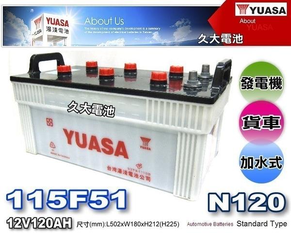 ✚久大電池❚YUASA 湯淺汽車電瓶 115F51 N120 加水式 發電機 復興卡車 豐田卡車