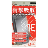 【NS 周邊】Switch UME-鐵鎚耐衝擊保護貼