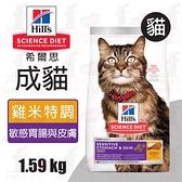 PRO毛孩王 Hills 希爾思 成貓 敏感 胃腸與皮膚 雞肉飼料1.59KG 成貓 貓飼料