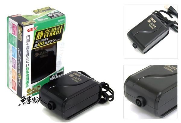 GEX 日本五味【新型超靜音打氣機 1500S-單孔】空氣幫浦、打氣幫浦 魚事職人