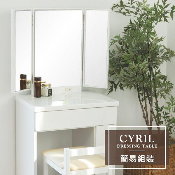 化妝品/化妝台/化妝桌 Cyril三面鏡化妝桌椅組 完美主義【Y0574】