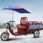 三輪車雨傘遮陽傘雨棚遮雨防曬電動電瓶摩托三輪車加長太陽傘車棚 【全館免運】YJT