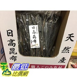 [COSCO代購]  C579510 HIDAKA DRIED KELP 日本北海道日高昆布 每包260公克