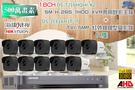 高雄監視器 海康 DS-7216HQHI-K1 1080P XVR H.265 專用主機 + TVI HD DS-2CE16H1T-IT 5MP EXIR 紅外線槍型攝影機 *11