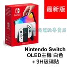 【NS主機】 Switch OLED款式...