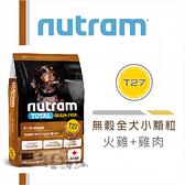 【nutram紐頓】無穀全犬小顆粒,T27火雞+雞肉,加拿大製(2kg)