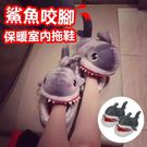 鯊魚拖鞋 Suck Off Sharks 鯊魚咬腳款秋冬居家鞋毛絨保暖拖鞋【RS519】