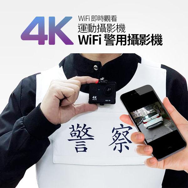 【WIFI版SONY晶片+送16G卡】4K防水30米機車行車紀錄器/警用密錄器/WIFI機車行車記錄器/運動攝影機