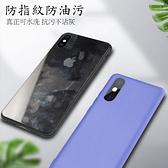 【99免運】IPhone 蘋果系列純色手機殼硅膠軟殼防摔 男女通用磨砂