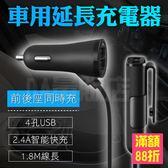 2.4A 前後座車充 延長線 4孔USB 車載充電器 手機快速充電 USB車充 點煙器(V50-2105)