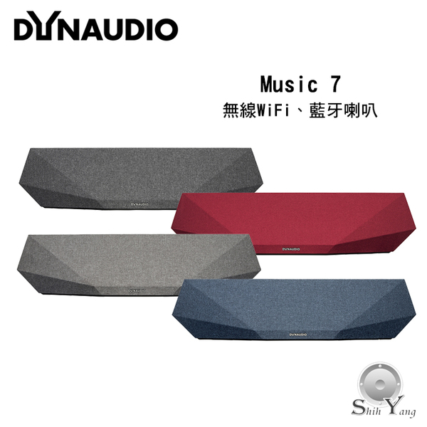 Dynaudio Music 7 無線WiFi、藍牙喇叭【公司貨保固+免運】