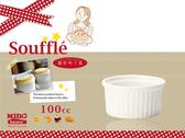 大同陶瓷圓形小烤盅/烤盤/布丁碗/焗烤杯/舒芙蕾-100cc P9634《Midohouse》