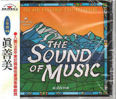 【正版全新CD清倉  4.5折】真善美 / 音樂劇 The Sound of Music / The New Broadway Cast Recording