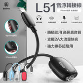 倍思 L51 iOS iPad iPhone 適用 支援 通話 3.5mm 耳機孔 2A 快充 音源 轉接線 轉接頭