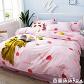 被套 紅絲盾全棉小清新兒童草莓四件套純棉女孩4件套1.8m床上用品【芭蕾朵朵】IGO