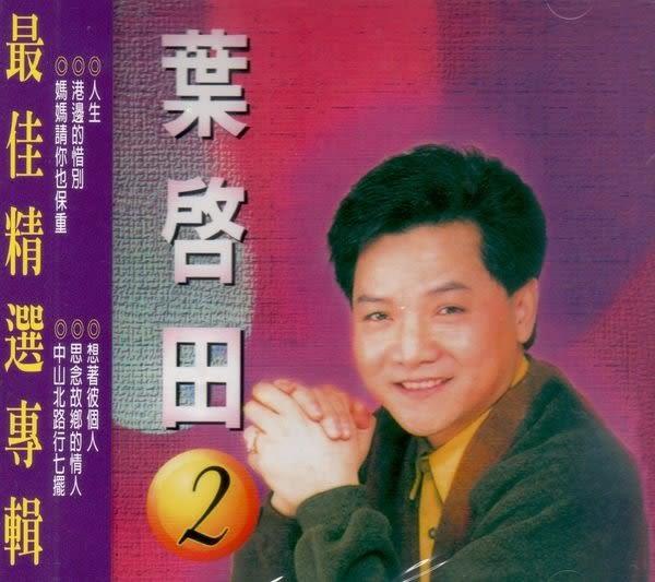 葉啟田最佳精選專輯 第2集 CD (購潮8)