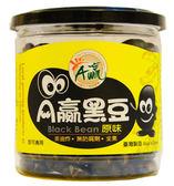 免運(超商取貨)~12罐~原味~黑豆---下營區農會