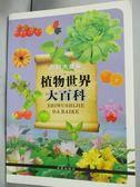 【書寶二手書T2/動植物_XEN】植物世界大百科-百科大揭秘_本書編寫組_簡體書