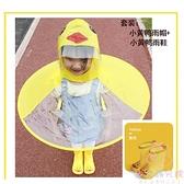 男女童雨衣小黃鴨斗篷式雨傘帽兒童飛碟雨衣幼稚園【聚寶屋】