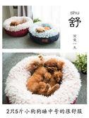 網紅狗窩貓窩冬季深度睡眠小型犬泰迪中型犬狗狗冬天保暖寵物用品 野外之家DF