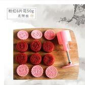 50g手壓冰皮式立體月餅烘焙模具SJ1064『時尚玩家』