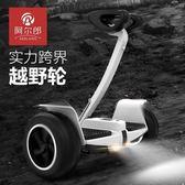 電動單輪車 機車智慧平衡車雙輪成人兒童兩輪體感車思維車兩輪悍馬代步車 莎瓦迪卡