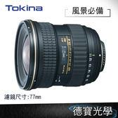 TOKINA AT-X 116 PRO DX II AF 11-16mm F2.8 II For Sony 二代鏡 公司貨 德寶光學 24期0利率