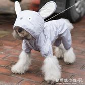 狗狗雨衣   四腳防水全包連帽比熊博美泰迪衣服小型犬寵物雨披  歐韓流行館