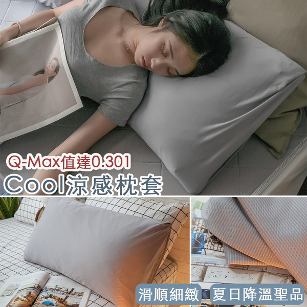 Cool涼感枕套(兩色可選) Q-Max值達0.301 滑順細緻降溫有感 台灣製 棉床本舖