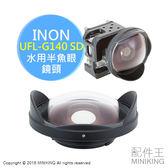 現貨 公司貨 INON UFL-G140 SD 水用半魚眼 鏡頭 GoPro專用 151度 潛水拍攝 深度60m