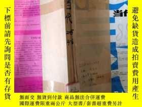 二手書博民逛書店當代罕見2005 4-6Y208538